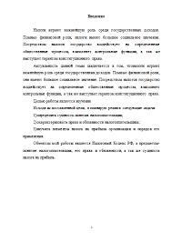 Права и обязанности налогоплательщика Налог на прибыль  Права и обязанности налогоплательщика Налог на прибыль организации 01 02 17