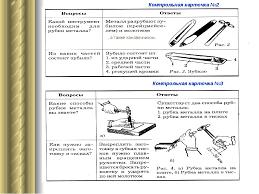 Презентация на тему Рубка металла  слайда 23 Контрольная карточка №2 Контрольная карточка №3 а также канавочником