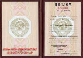 Купить Диплом В Калуге Хабаровске rexprimerskachat купить диплом в калуге хабаровске