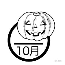ハロウィンカボチャの10月白黒の無料イラスト素材イラストイメージ
