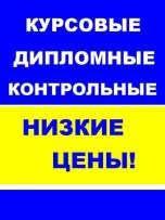 Дипломная Работа в Днепр ua НЕДОРОГО Отчеты по практике курсовые и дипломные работы