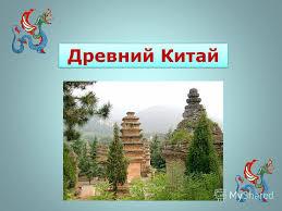 Презентация на тему Презентация к уроку по истории класс по  1 Древний Китай