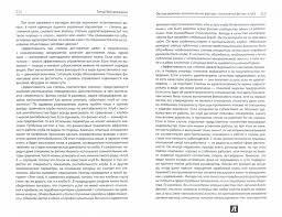 Иллюстрация из для Организационно экономические факторы  Первая иллюстрация к книге Организационно экономические факторы становления фитнес клуба Текст докторской диссертации Том 2 Тимур Беставишвили