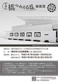 第4回橋のみえる丘絵画賞アート絵画日本画洋画美術展