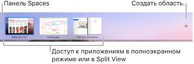 Работа с несколькими пространствами <b>Spaces</b> на Mac - Служба ...