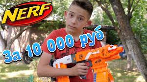 <b>Нерф</b> бластер моей мечты // <b>Nerf</b> Blaster of my dreams for $200 ...