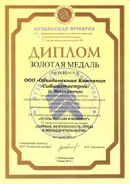 Научно технический центр СШС инжиниринг Награды Диплом 2013 медаль 2013