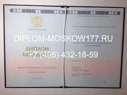 Купить диплом бакалавра годов нового образца в Москве  Диплом бакалавра 2014 2015 годов