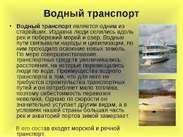 Презентация по окружающему миру на тему quot Транспорт в  Водный транспорт Водный транспорт является одним из старейших Издавна люди с