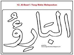 Hampir di setiap moment kehidupan kita mengucapkan perkataan mulia ini asmaul husna adalah 99 nama allah yang indah dan sesuai dengan sifatnya. 18 Asmaul Husna Ideas Fruit Coloring Pages Calligraphy Art Islamic Art Calligraphy
