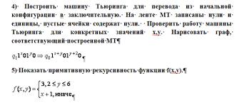 Контрольная работа Математическая логика и теория алгоритмов   150 руб