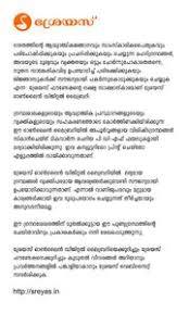 swami vivekananda atilde cent euro ldquo life and teachings malayalam swami sree padmanabha swami idol padmanabha swami kshetram prathishtayum prathyekathayum malayalam
