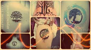 значение тату дерево жизни смысл история примеры татуи на фото