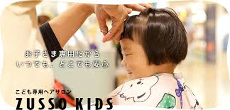 ズッソキッズ Zusso Kids Official Website