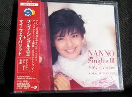 yoko minamino nanno singles iii my favorites
