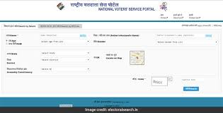 voter list 2019 how to check your name