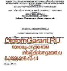 Для студентов РГУТиС ВКР на заказ по специальности Менеджмент   Менеджмент организации дипломная работа РГУТиС