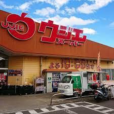 ウジエ スーパー 吉岡 店