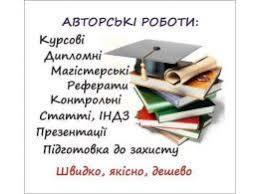 Дипломная Работа Услуги переводчиков набор текста ua Дипломы дипломные работы магистерская