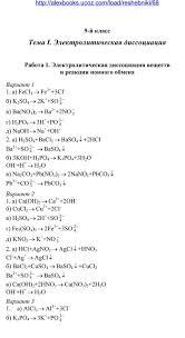 решебник по химии класс к Дидактическим Радецкого класс  решебник по химии к дидактическим Радецкого образец решебника по химии к дидактическим самостоятельным Радецкого 9 класс