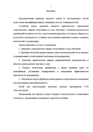 Отчет о производственной практике на предприятии ГУП Мосэкострой  Отчёт по практике Отчет о производственной практике на предприятии ГУП Мосэкострой 3