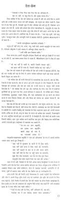 patriotism essay for kids essay on patriotic in hindi rainy day  patriotism essay for kids short essay on patriotism for kids uncategorized