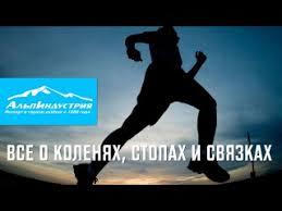 Видеозаписи АльпИндустрия Пермь/Все для Горных Лыж и ...