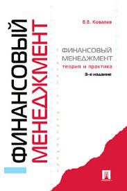 Поиск Издательство Проспект  Финансовый менеджмент теория и практика 3 е издание