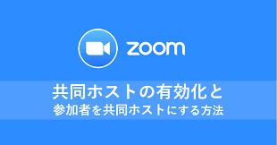 Zoom 共同 ホスト