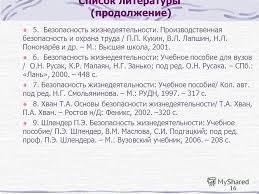Презентация на тему Безопасность жизнедеятельности Представление  16 16