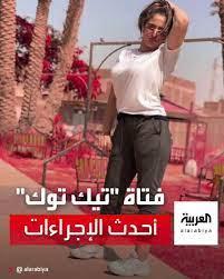 اكتشف أشهر فيديوهات موكا حجازي