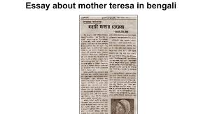 essay about mother teresa in bengali google docs