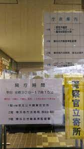 横浜 北 労働 基準 監督 署