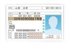 春日井警察署 免許更新
