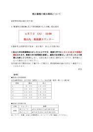 愛媛 大学 授業 日程