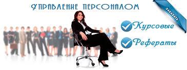Курсовая работа по управлению персоналом заказать в Новосибирске  Заказать курсовую работу по управлению персоналом в Новосибирске