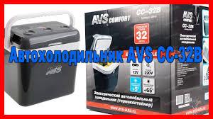 Автохолодильник <b>AVS</b> CC-32B - YouTube