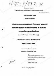 Диссертация на тему Дипломатическая роль России в военно  Дипломатическая роль России в военно политическом союзе Антанта в начале Первой мировой войны Июль 1914 года июнь 1915 года тема диссертации и
