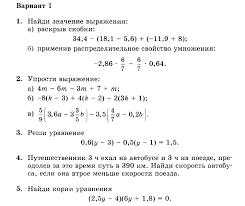 Контрольная работа по математике за полугодие класс Виленкин  Контрольная работа по математике 6 класс виленкин полугодовая