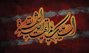 Image result for شهادت حضرت زهراء