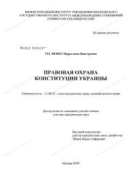 Диссертация на тему Правовая охрана Конституции Украины  Диссертация и автореферат на тему Правовая охрана Конституции Украины научная электронная