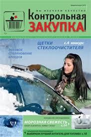 Контрольная Закупка Екатеринбург № от  Пример для своего сайта