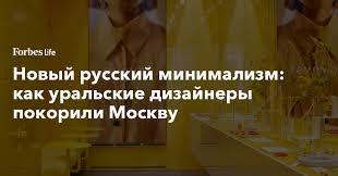 Новый русский минимализм: как уральские дизайнеры покорили ...