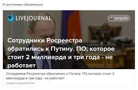 Колясников Сотрудники Росреестра обратились к Путину ПО которое  Колясников Сотрудники Росреестра обратились к Путину ПО которое стоит 2 миллиарда и три года не работает