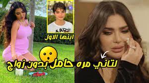 قمر اللبنانية حامل لتاني مره بدون زواج 🤔 - YouTube