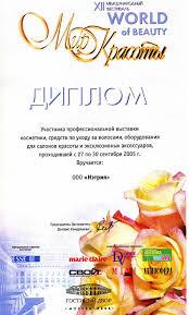 Дипломы компании Оборудование для диагностики кожи  Диплом экпонента word of beaty 2005г