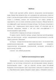 Конституционное право Украины как отрасль права реферат по праву  Методология конституционного права реферат по праву скачать бесплатно наука статистиче общественные правовые правовой государственная способы исторический