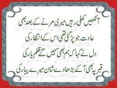 sad shayari in urdu faraz