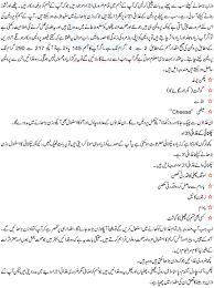 Quick Weight Gain Tips In Urdu Sekho Com Pk