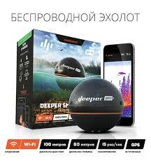Эхолот Deeper Sonar Pro+: продажа, цена в ... - Моторка.PRO